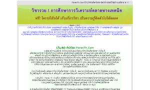 Forex thailand school
