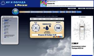 Погода в нягани на 5 дней на рп5