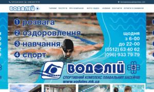 бассейн водолей новосибирск официальный сайт расписание