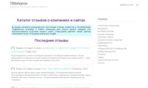 100otzyvov.ru thumbnail