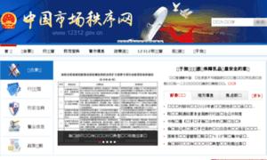 12312.gov.cn thumbnail