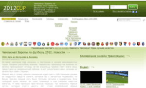2012cup.ru thumbnail