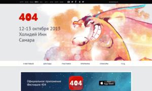 2013.404fest.ru thumbnail