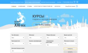 21vek-courses.ru thumbnail