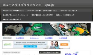 2pa.jp thumbnail