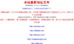 3721se.com.cn thumbnail