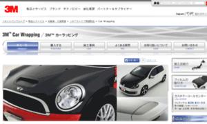 3m-carcare.jp thumbnail