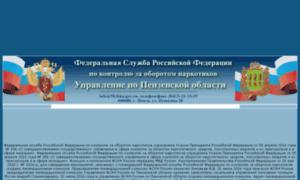 58.fskn.gov.ru thumbnail