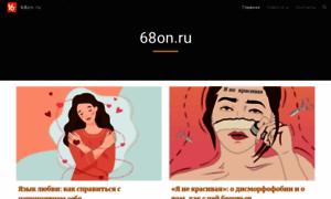 68on.ru thumbnail