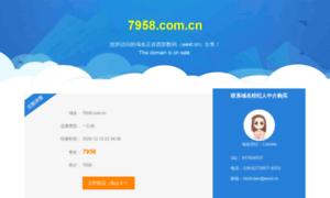 7958.com.cn thumbnail