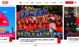 Aab-tv.co.jp thumbnail