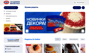 Academy.oetker.ru thumbnail