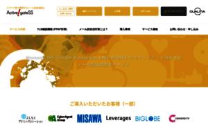 Activegate-ss.jp thumbnail