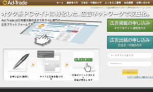 Ad-trade.jp thumbnail
