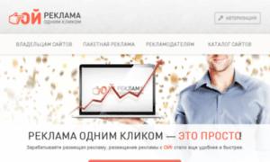 Ad.oyy.ru thumbnail
