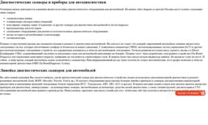 Addtools.ru thumbnail