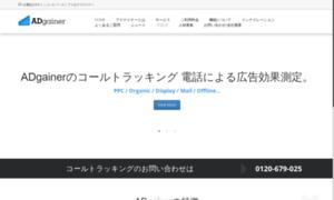 Adgainer.co.jp thumbnail
