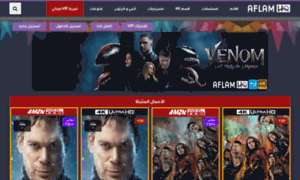 aflamhq.xyz - AflamHQ  حمل الأفلام - المسلسلات - البرامج التلفزيونية - مسرحيات - كرتون - انمي - بجودات عالية جداً