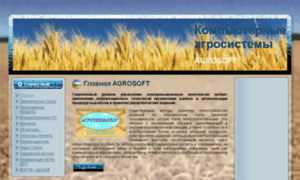 Agrosoft.ks.ua thumbnail