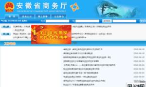 Ahbofcom.gov.cn thumbnail