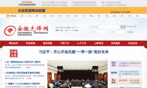 Ahxf.gov.cn thumbnail