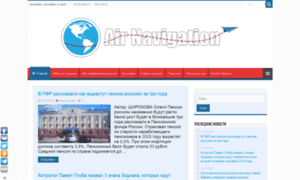 Airnavigation.ru thumbnail