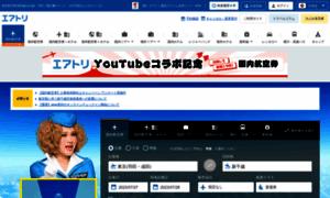 Airtrip.jp thumbnail