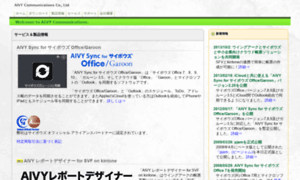 Aivy.co.jp thumbnail