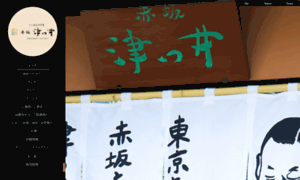 Akasakatsutsui.com thumbnail