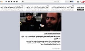 Alarab.net thumbnail