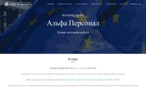 Alfa-personal.com.ua thumbnail