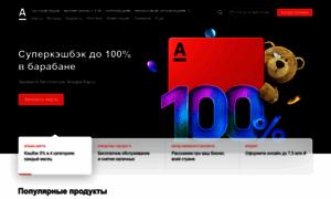 Alfabank.ru thumbnail
