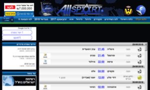 Allsportil.co.il thumbnail