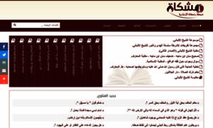 Almeshkat.net thumbnail
