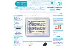 Amitynet.jp thumbnail