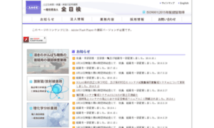 Ancc.or.jp thumbnail
