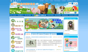 Animal.taichung.gov.tw thumbnail
