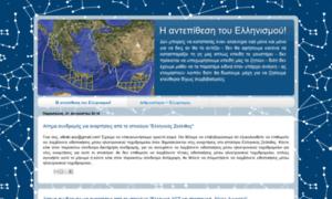 Antepithesi-ellinismos.blogspot.gr thumbnail