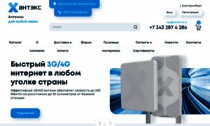 Antex-e.ru thumbnail