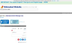 Arab.estimatedwebsite.fr thumbnail