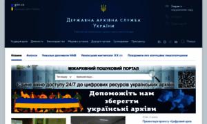 Archives.gov.ua thumbnail