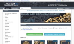 Artline3d.ru thumbnail