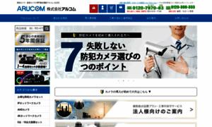 Arucom.ne.jp thumbnail