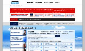 Askpc.panasonic.co.jp thumbnail