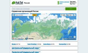 Asktel.ru thumbnail