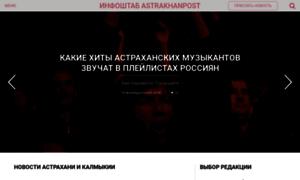Astrakhanpost.ru thumbnail