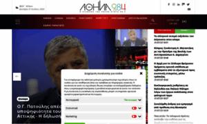 Athina984.gr thumbnail