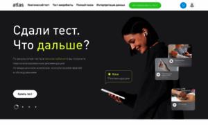 Atlas.ru thumbnail