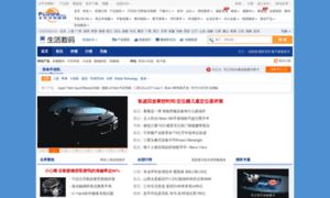 Audio.pconline.com.cn thumbnail