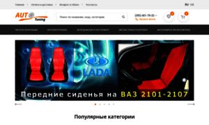 Auto-tuning.ks.ua thumbnail